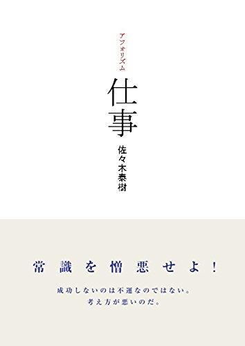 仕事_書影